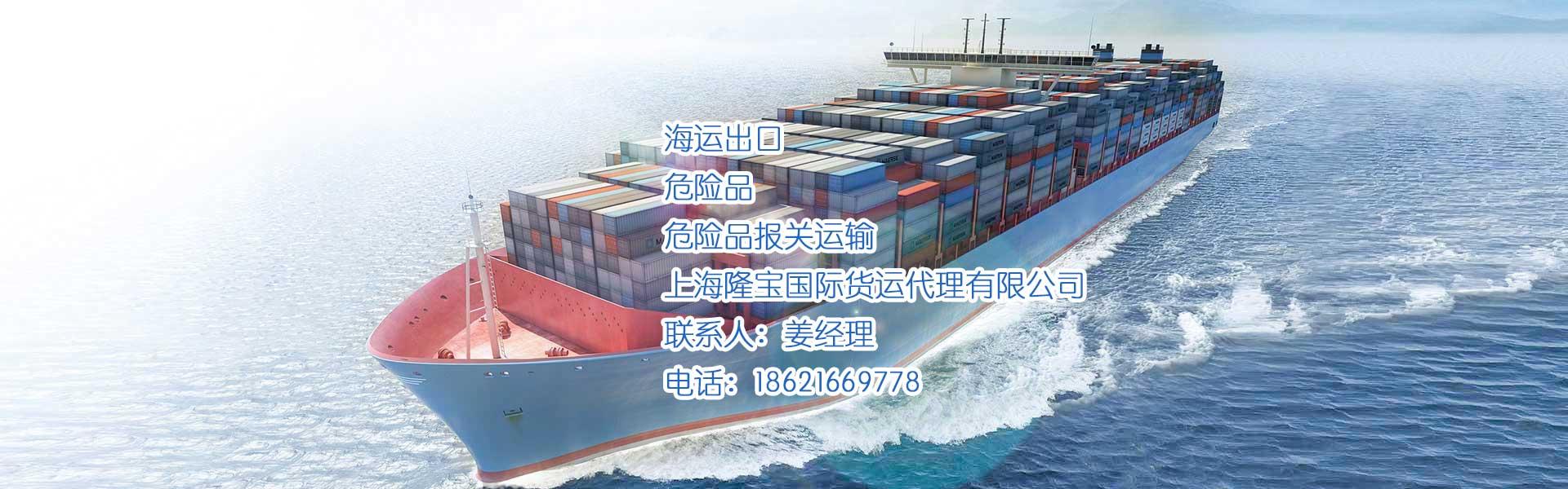 危险品报关海运出口电话18621669778